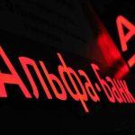 У клиентов Альфа-банк Украина забирают со счетов тысячи