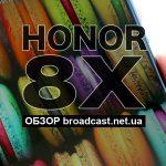 Обзор смартфона HONOR 8Х: отличный экран, заметный дизайн и приличная автономность