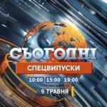 9 мая спецвыпуски новостей «Сегодня» выйдут из студий в Киеве и Берлине