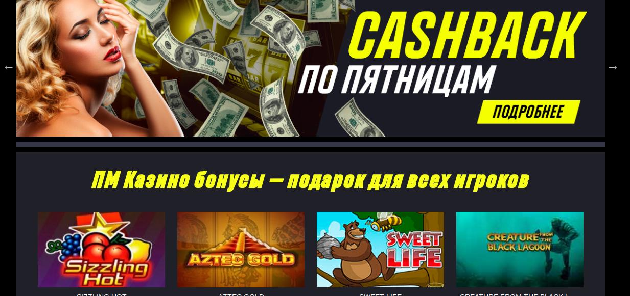 Screenshot_2019-05-25 ПМ казино — бонусы для всех