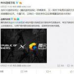 Tencent и ASUS заключили партнерство для создания нового телефона ROG