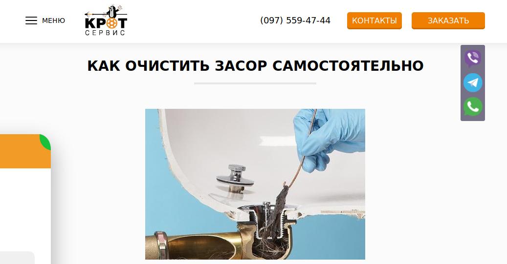 Screenshot_2019-07-17 Как очистить засор Как устранить засор в трубе канализации Убрать, удалить и прочистить засор — Krot-[…]