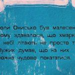 Украинец создал шрифт для людей с дислексией
