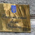 НБУ за 2019 год получил более 1,9 млрд гривен на погашение задолженности по кредитам рефинансирования