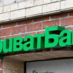 ПриватБанк снизил ставки по кредитам малому бизнесу и предпринимателям