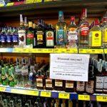 Верховный Суд отменил запрет на ночную продажу алкоголя
