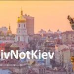 #KyivNotKiev: The Washington Post тоже начнет правильно писать название столицы