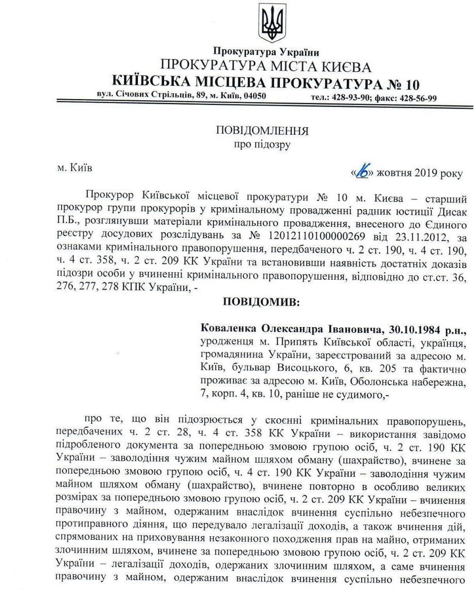 prok paper - Александр Коваленко: аферист находится под стражей, - СМИ