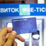 В работе электронного билета в Киеве случился сбой