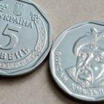 НБУ введет в оборот монету номиналом 5 гривен к концу декабря 2019 года
