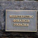 Минфин продал ОВГЗ на 3,14 млрд гривен