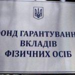 В октябре ФГВФЛ выплатил кредиторам неплатежеспособных банков 1,15 млрд гривен
