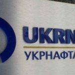 Укрнафта за 10 месяцев 2019 года выплатила 10,6 миллиардов гривен налогов
