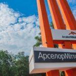 АрселорМиттал за 2019 год инвестировал в производство 282 млн долларов