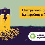 Организация «Батарейки, сдавайтесь» сможет перерабатывать их в Европе