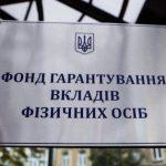 ФГВФЛ выставил на продажу пул кредитов трех банков за 645 млн гривен