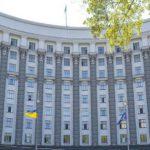 Кабинет министров решил провести аудит Нафтогаза