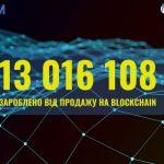 Госкомпания СЕТАМ заработала 6,2 млрд гривен от продаж на Blockchain
