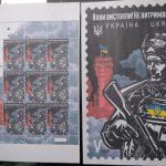 В Славянске провели спецпогашение марки, выпущенной в честь киборгов ДАПа