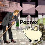 Ростех сократит финансирование блокчейн-разработок в РФ