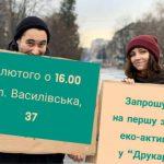 В Славянске местные эко-активисты обсудят проблемы озеленения города