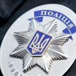 Полиция нашла 16-летнюю харьковчанку, которая пропала в День св. Валенитина