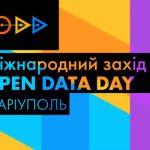 В Мариуполе присоединятся к Международному деню открытых данных