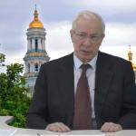 Европа планирует «амнистировать» Азарова и Ставицкого