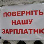 В Харьковской области долги по зарплате выросли до 392 миллионов гривен