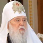 ПЦУ озвучила решение в отношении патриарха Филарета