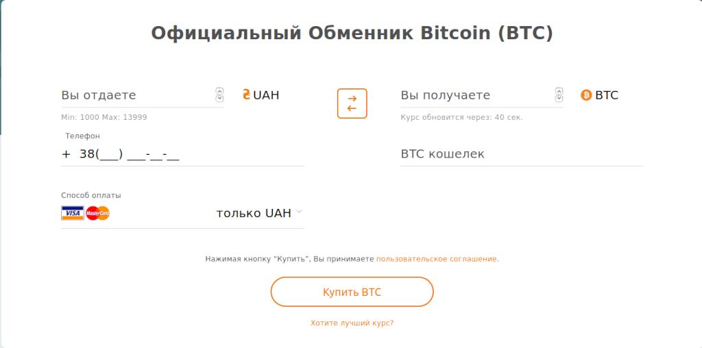 покупка биткоинов через кредитную карту buybank.io
