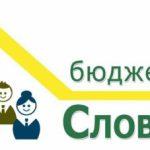 В Славянске завершили прием проектов на «Бюджет участи»: какие проекты подавали