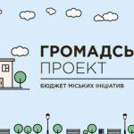 В Краматорске голосуют за проекты «Общественного бюджета»
