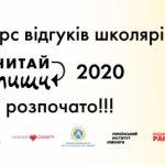 Дети Донецкой и Луганской областей от 10 до 17 лет могут принять участие в конкурсе отзывов на украинские книги