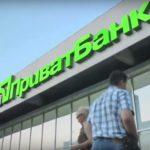 ПриватБанк предупредил о дополнительной комиссии для предпринимателей и юрлиц