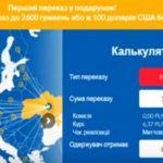 НБУ назвал страны-лидеры по денежным переводам в Украину