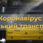 Киевлянам предложили альтернативу закрытому из-за карантина метро: список