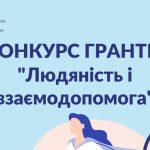 В Украине объявили конкурс грантов гуманитарной инициативы против пандемии