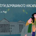 Марш за права женщин в Краматорске перенесли на неопределенное время