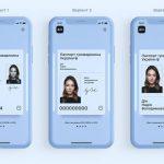 Минцифры открыло регистрацию на тестирование электронных паспортов