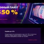 Украинский Космолот: бонус за регистрацию и промокод завораживают игроков