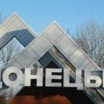 Вслед за ЛНР: в ДНР в памятные даты Донецк решили называть Сталино