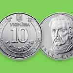 Монета в 10 гривен появится в обращении уже в июне