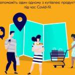 BlaBlaHelp: компания BlaBlaCar запустила приложение для помощи с покупками
