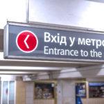 Завтра в Харькове откроется метро