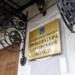 Начальник одного из управлений Госкомзема в Дергачевском районе пойдет под суд
