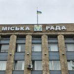 Горсовет внес изменения в бюджет Дружковки
