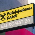 Raiffeisen Bank переводит IT-специалистов в Киев