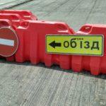 На улице Героев Труда на три дня запрещается движение транспорта