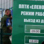 Завтра «ДНР» откроет КПП «Еленовка»: правила пересечения